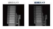 目視でしか検出できなかった検査を画像処理検査装置で実現させる超深度カメラ