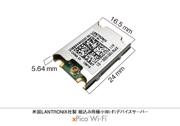 モバイル環境に適した超小型組み込み用Wi-Fiデバイスサーバー