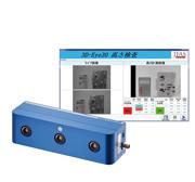 マルチポイントでの高さ計測が可能なローコスト3D画像検査装置3D-Eye30シリーズ