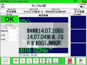 操作画面や検査レベルがカスタマイズできる高機能印字検査システム
