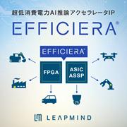 優れた電力効率・面積効率を実現したAI推論アクセラレータIP
