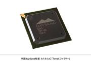 FPGAからASICへの置き換えを低コスト短時間にするカスタムIC