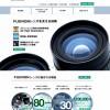 富士フイルム FUJINONマシンビジョン用レンズ プロモーションサイトを公開