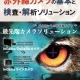 最新刊「画像ラボ」4月号別冊「赤外線カメラの基本と検査・解析ソリューション」