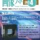 月刊「画像ラボ」2021年4月号 最新号
