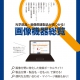 光学部品・画像関連製品が見つかる!画像機器総覧