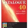 第40号総合カタログ発行