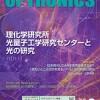 月刊オプトロニクス最新号を配布!