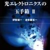 【新刊情報】『光エレクトロニクスの玉手箱Ⅱ』発売!