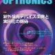 光技術専門誌「月刊オプトロニクス」最新号を無料配布!
