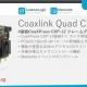 高速・高域帯対応Coaxlink Quad CXP-12