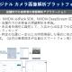 菱洋エレクトロのオリジナルカメラ画像解析プラットフォームをご紹介!!