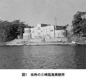 図1 当時の三崎臨海実験所