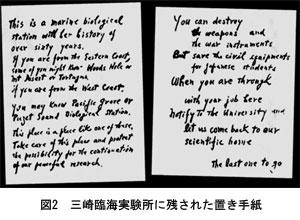 図2 三崎臨海実験所に残された置き手紙