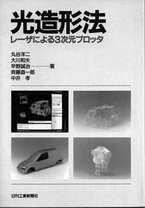 「光造形法(1990)」書影