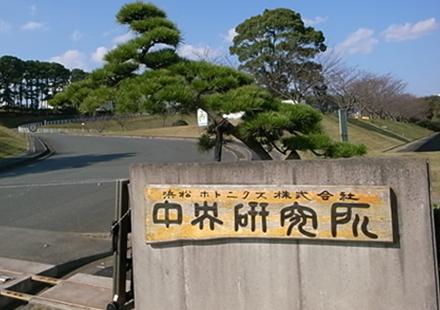 ホトニクス 浜松