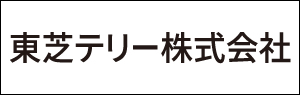 東芝テリー株式会社